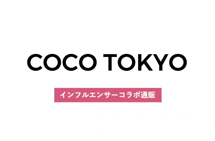 coco-tokyo-700x460