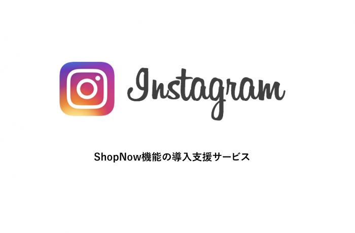 インスタグラム Shopnow 導入支援サービス
